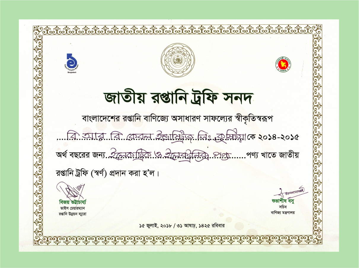 National Export Trophy Certificate