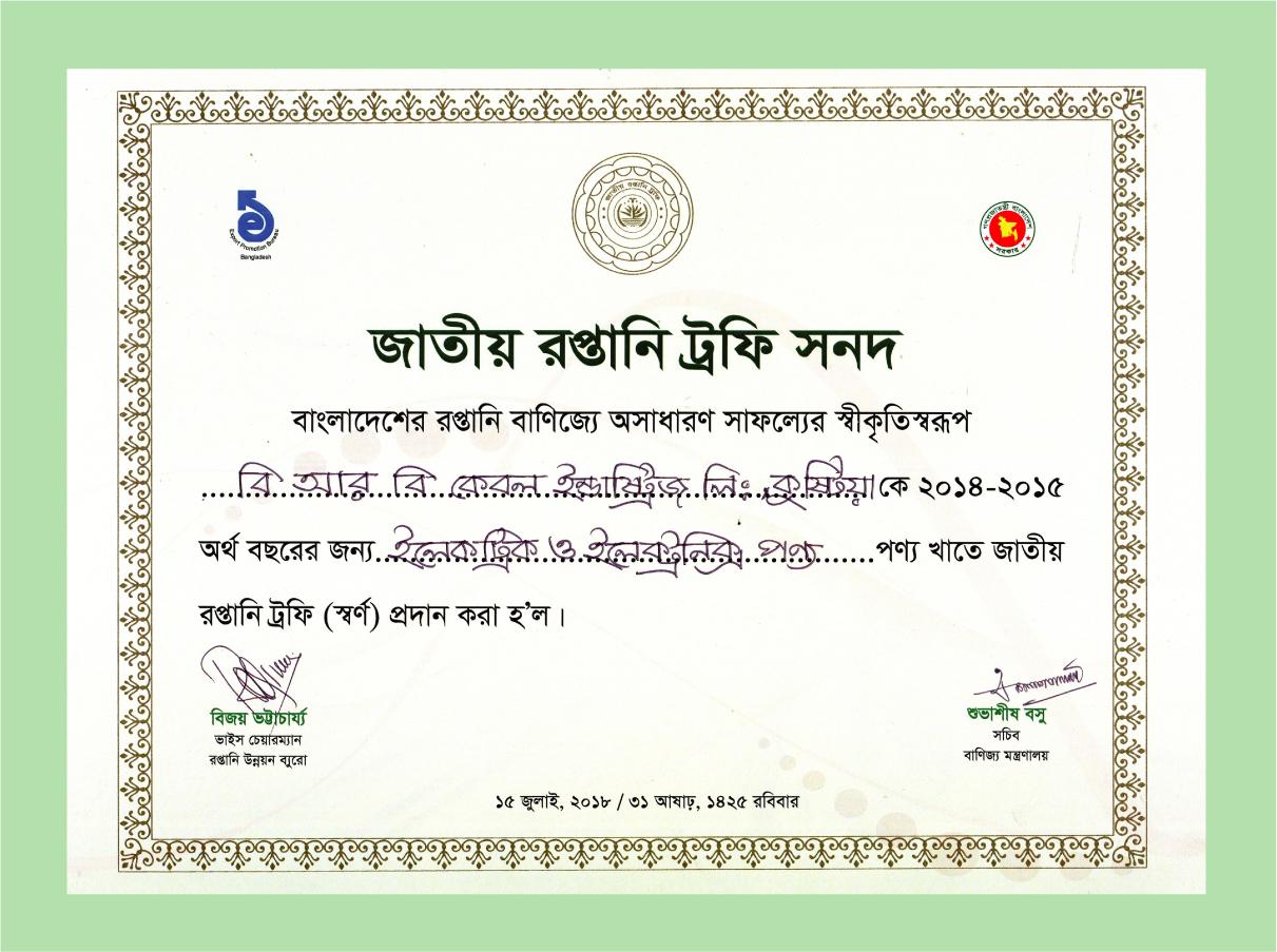 National Export Trophy Certificate